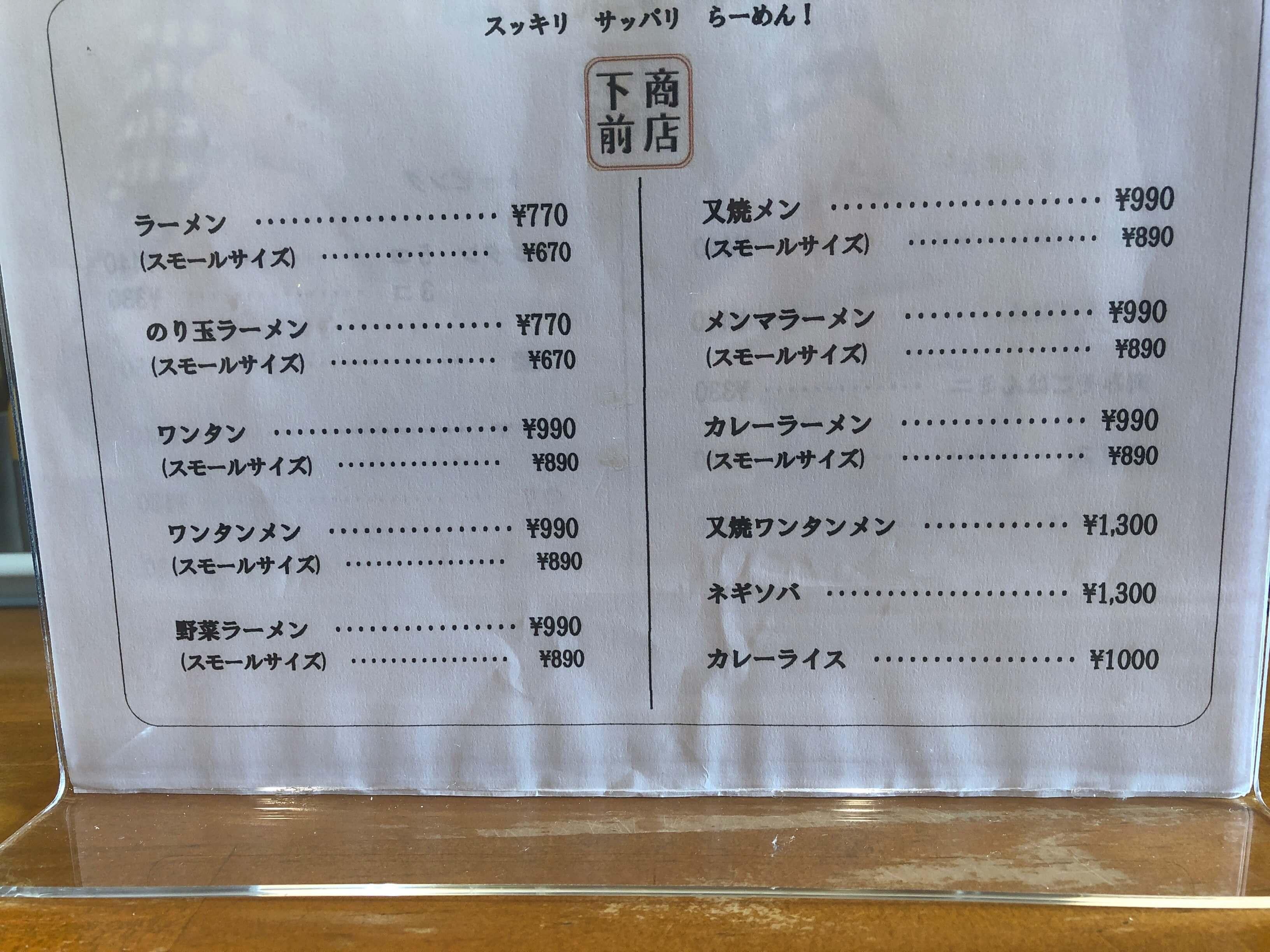 下前商店 メニュー 2019.10.23