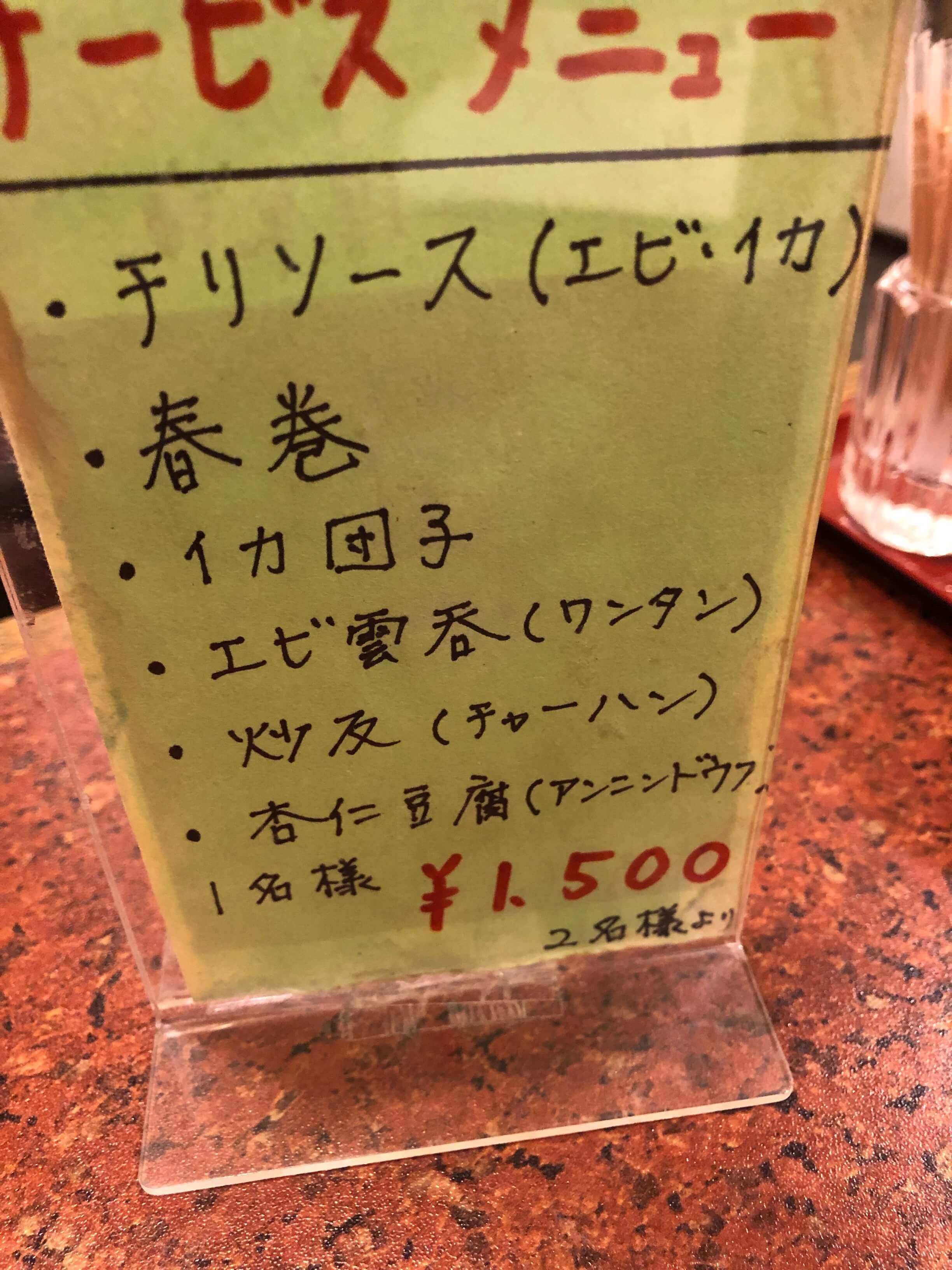 新楽 メニュー 2019.08.03