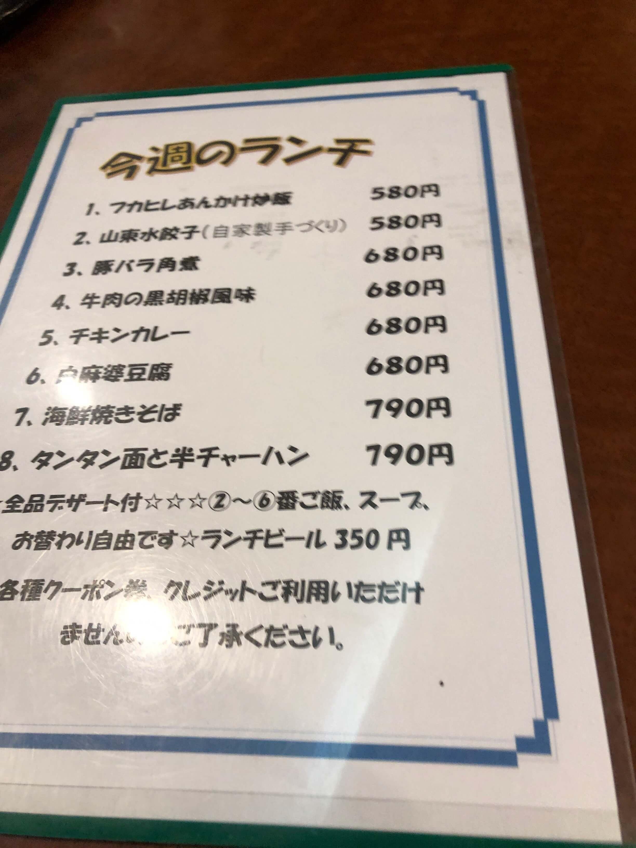 天香樓 メニュー 2020.02.25