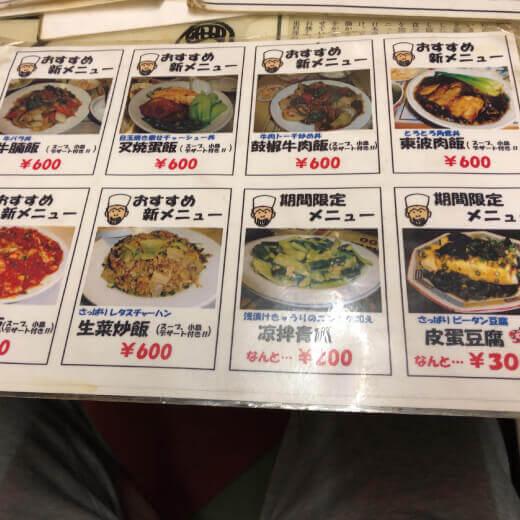 天龍菜館 メニュー 2018.08.26