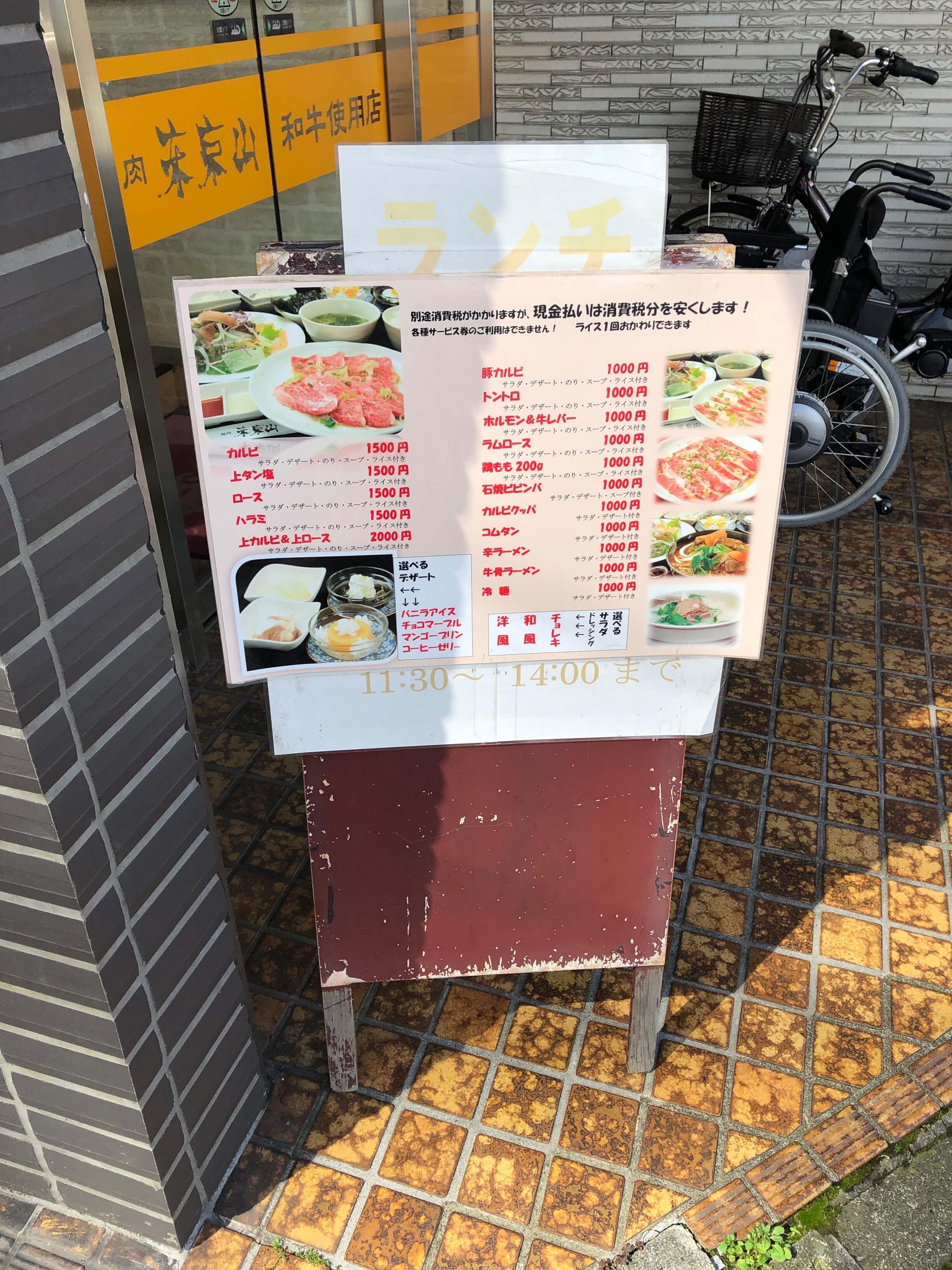 東京山 メニュー 2020.03.11