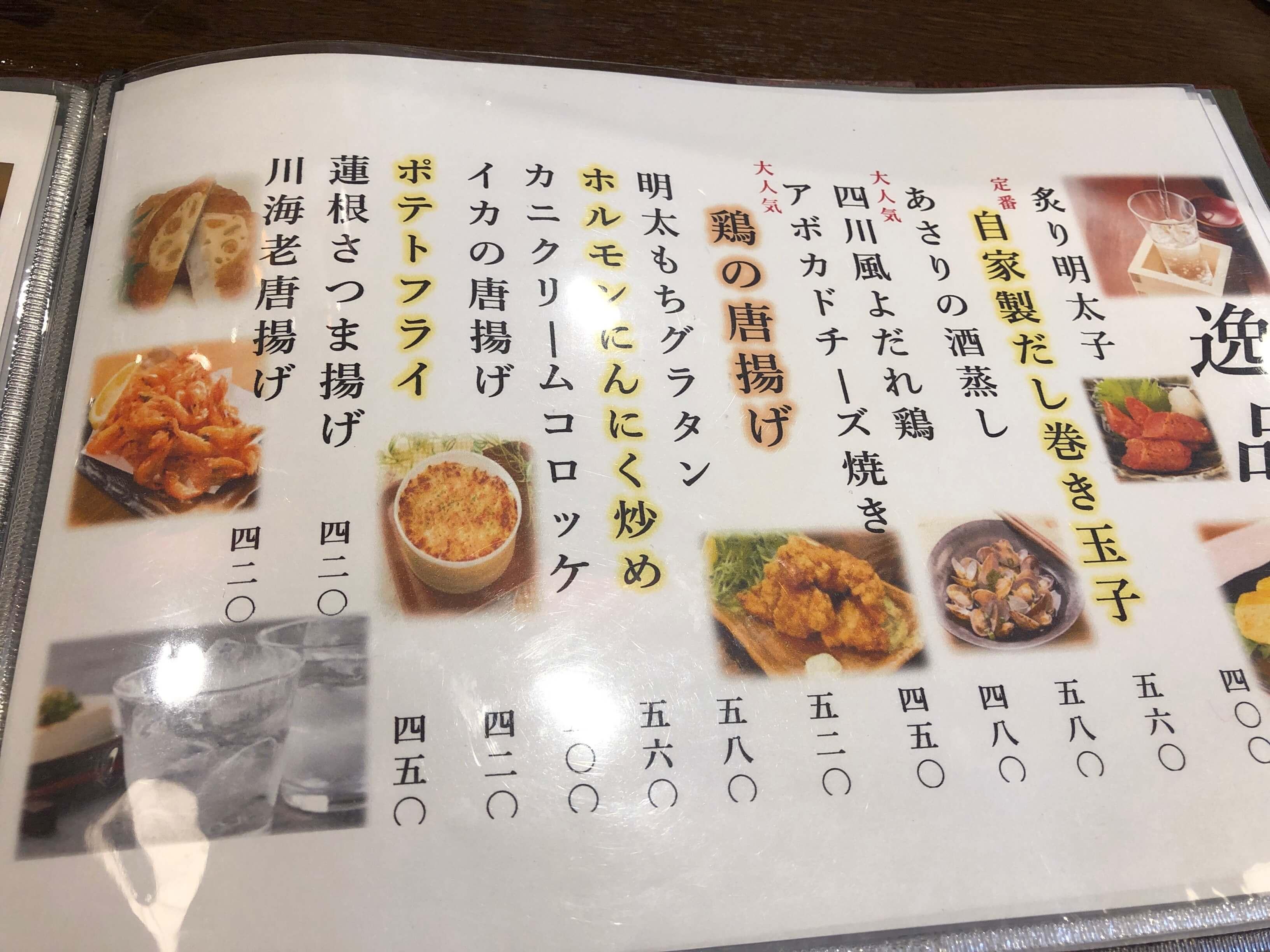 炭火焼 鳥ゆり メニュー 2019.05.04