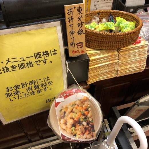 東光飯店 別館 テイクアウト用器