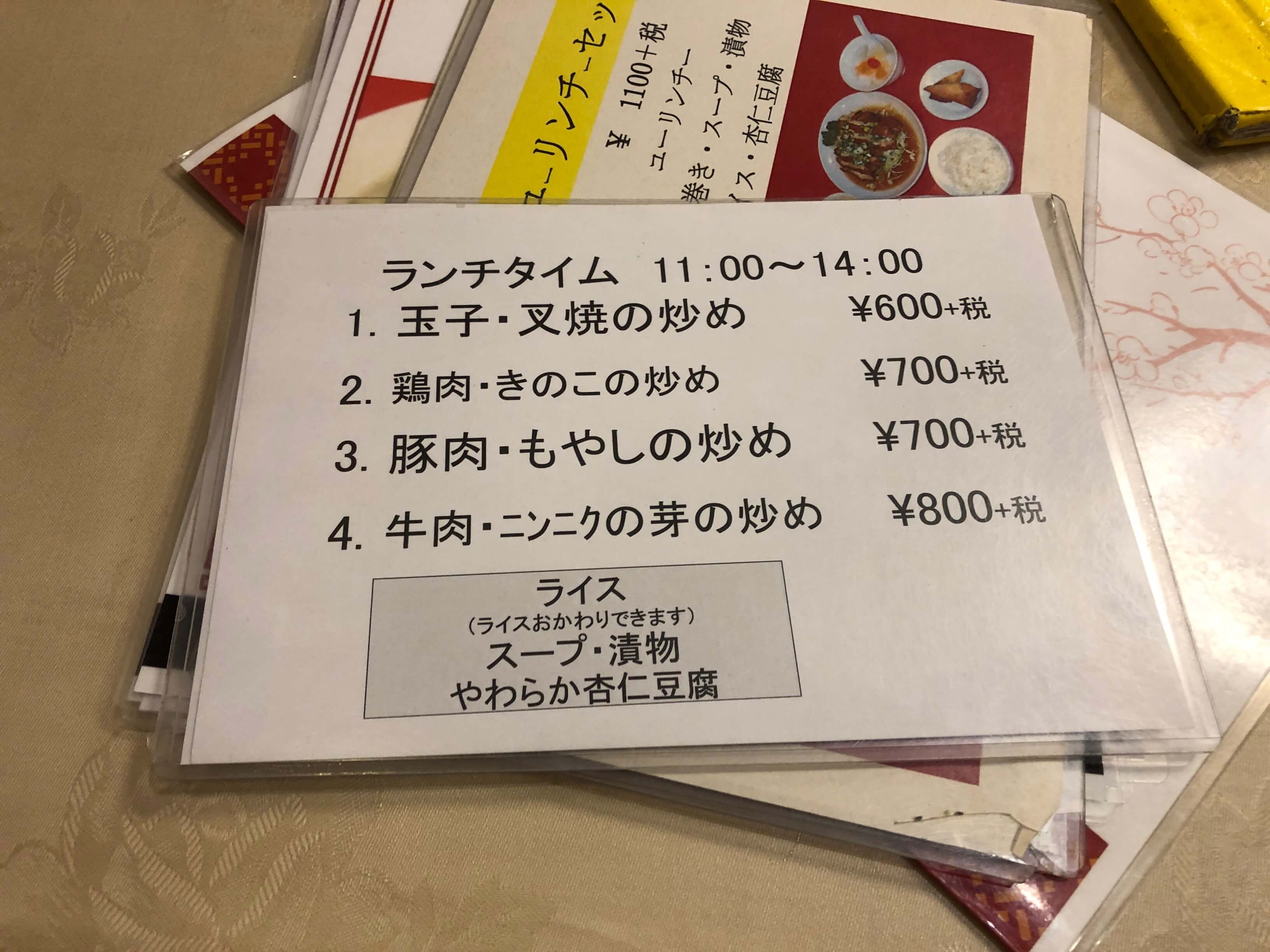 東光飯店 別館 メニュー 2020.07.15