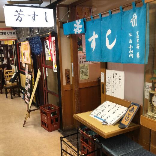 関内駅前第一ビル 芳すし 外観