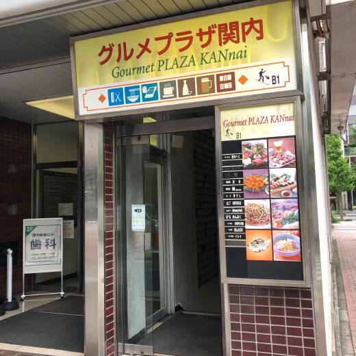 関内駅前第一ビル地下 入口