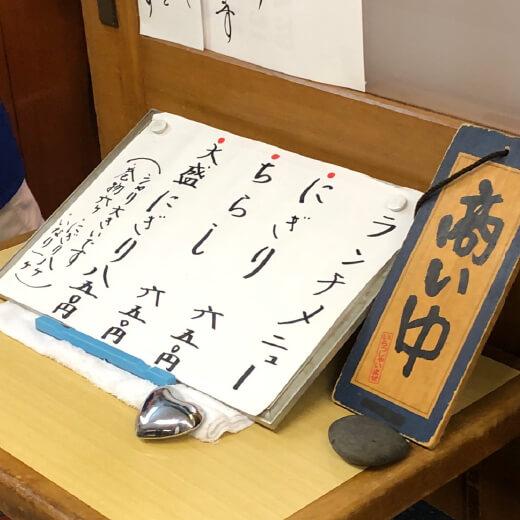芳すし メニュー 2020.07.07