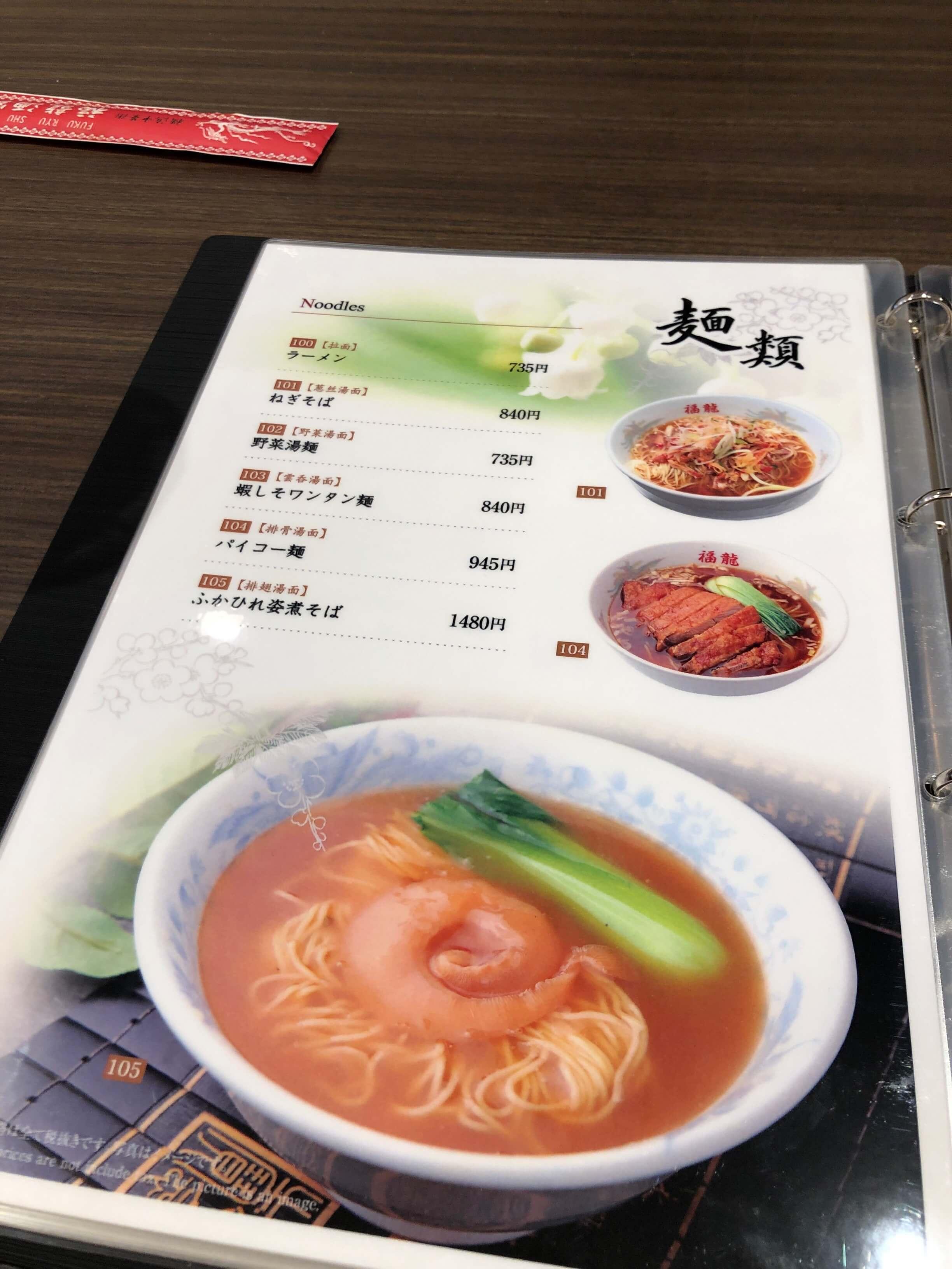 福龍酒家 2020.08.18