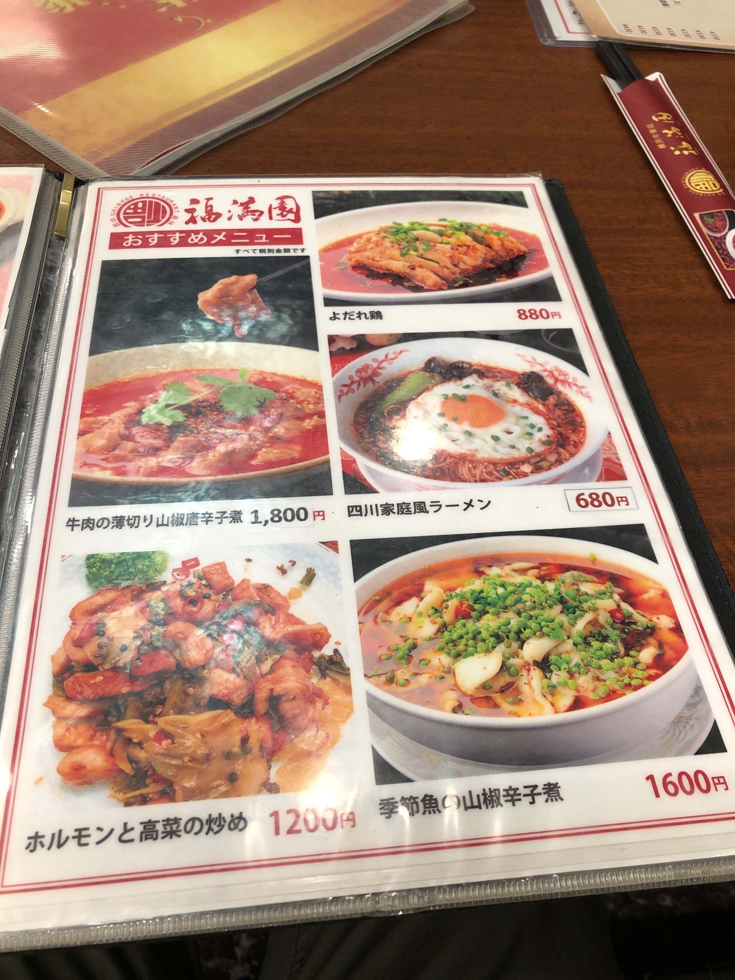 福満園 別館 2020.08.20