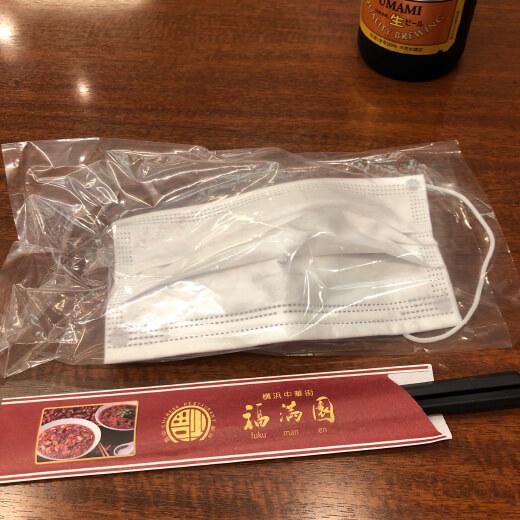 福満園 別館 マスクを入れる袋