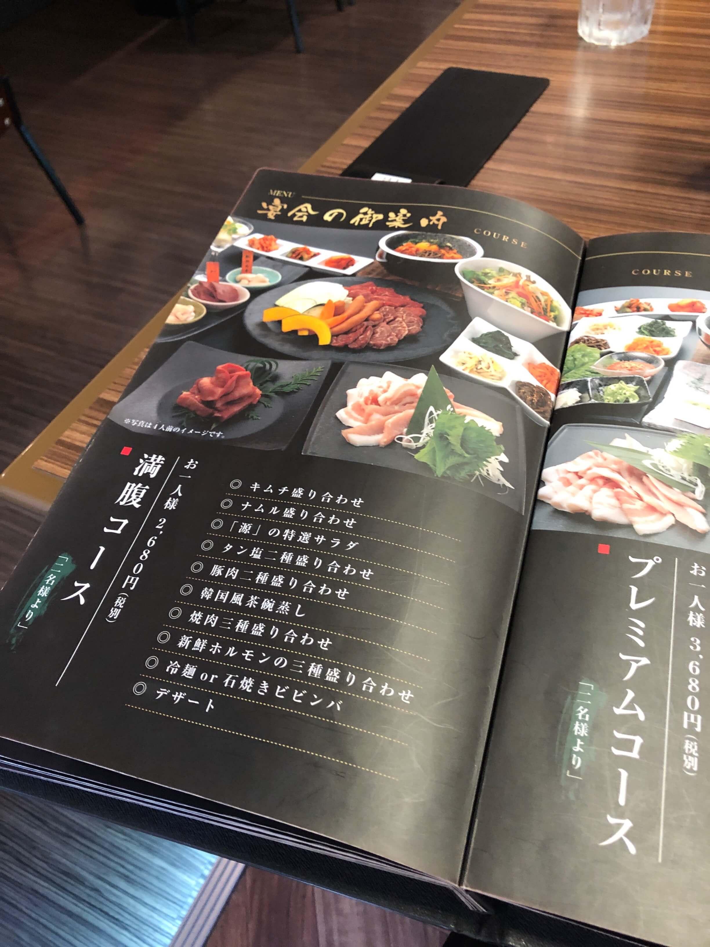 焼肉 源 2020.08.03