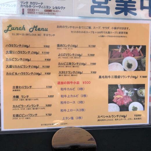 源 平日ランチメニュー