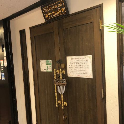 pribadi 入口の扉