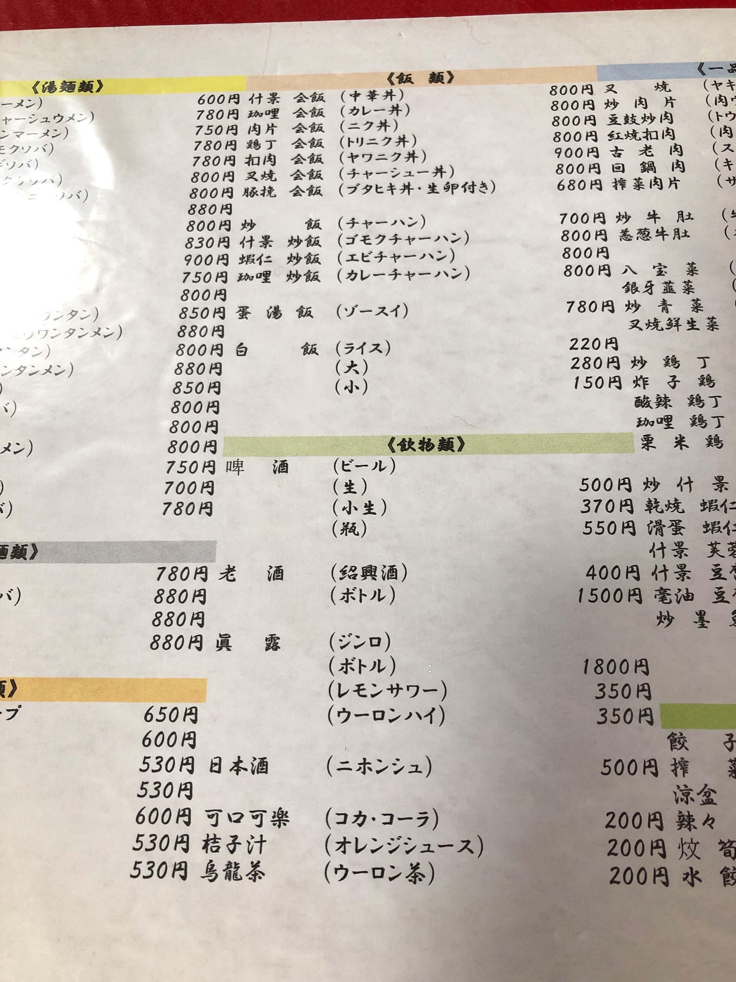 栄濱楼 2020.09.22