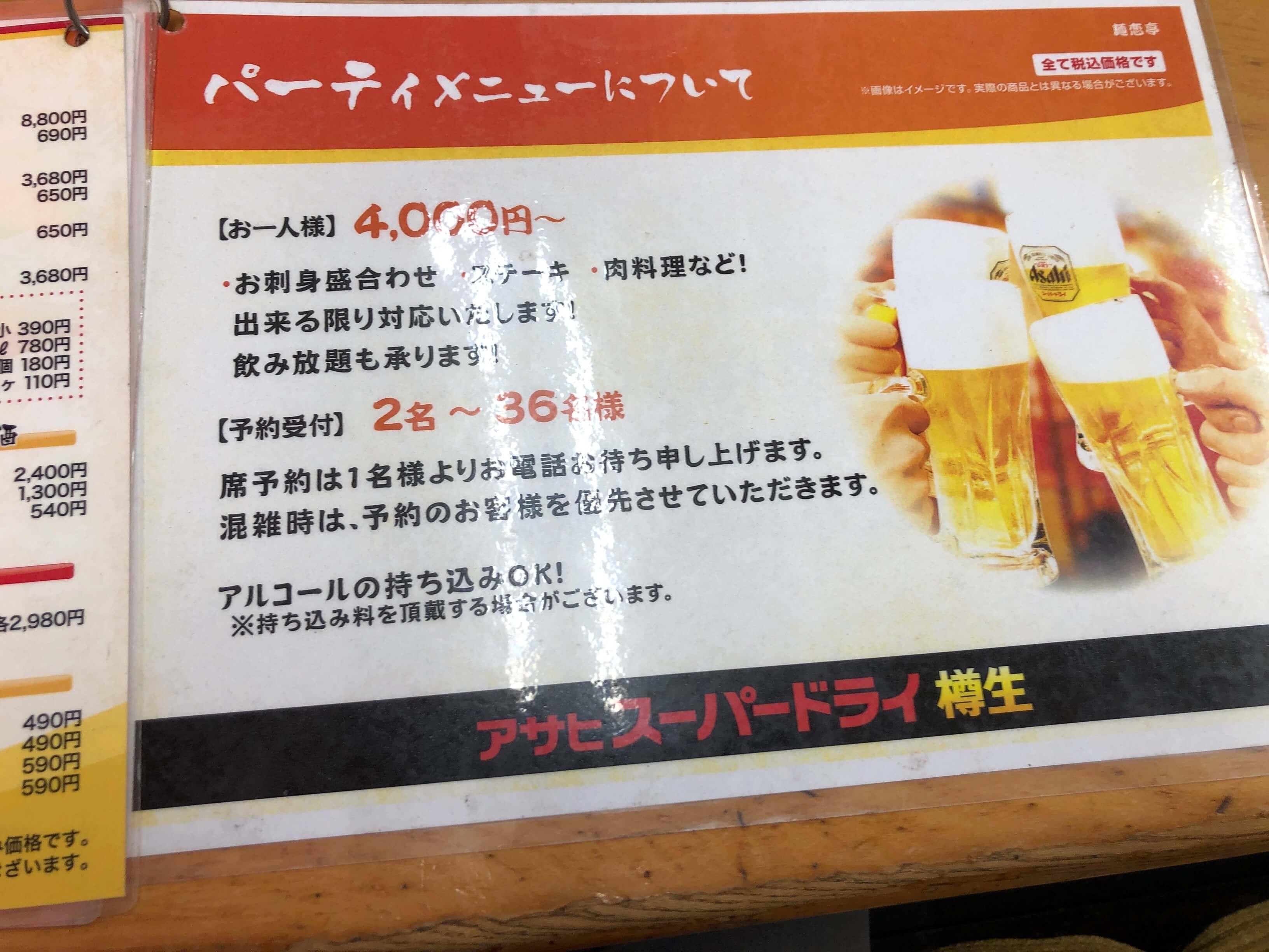 麺恋亭 2020.09.01