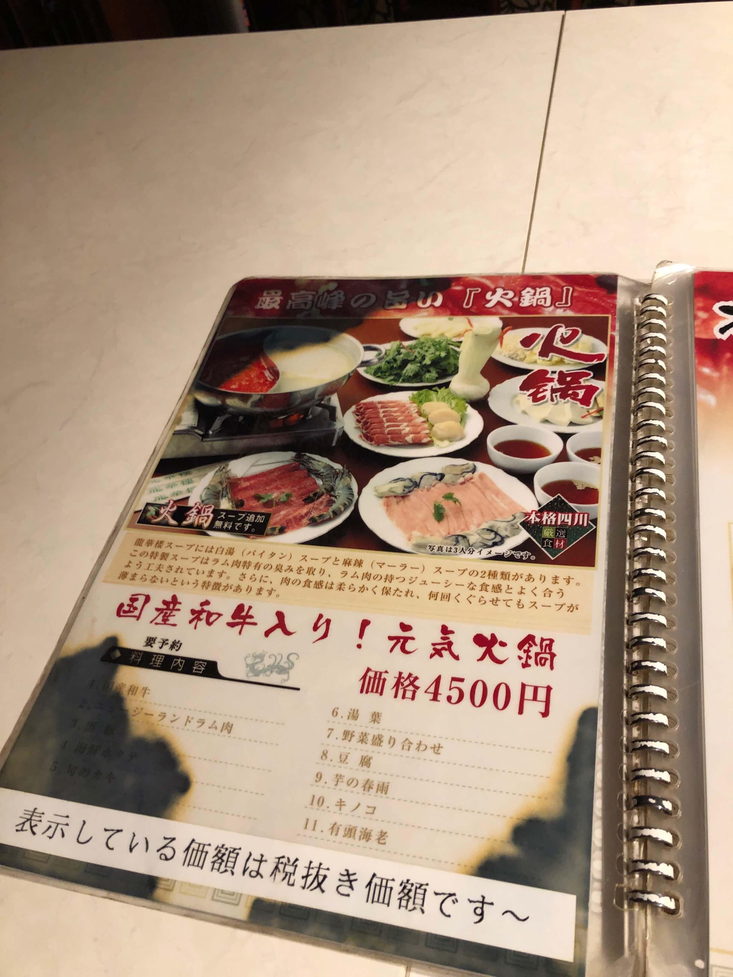 龍華楼_2020.10.27