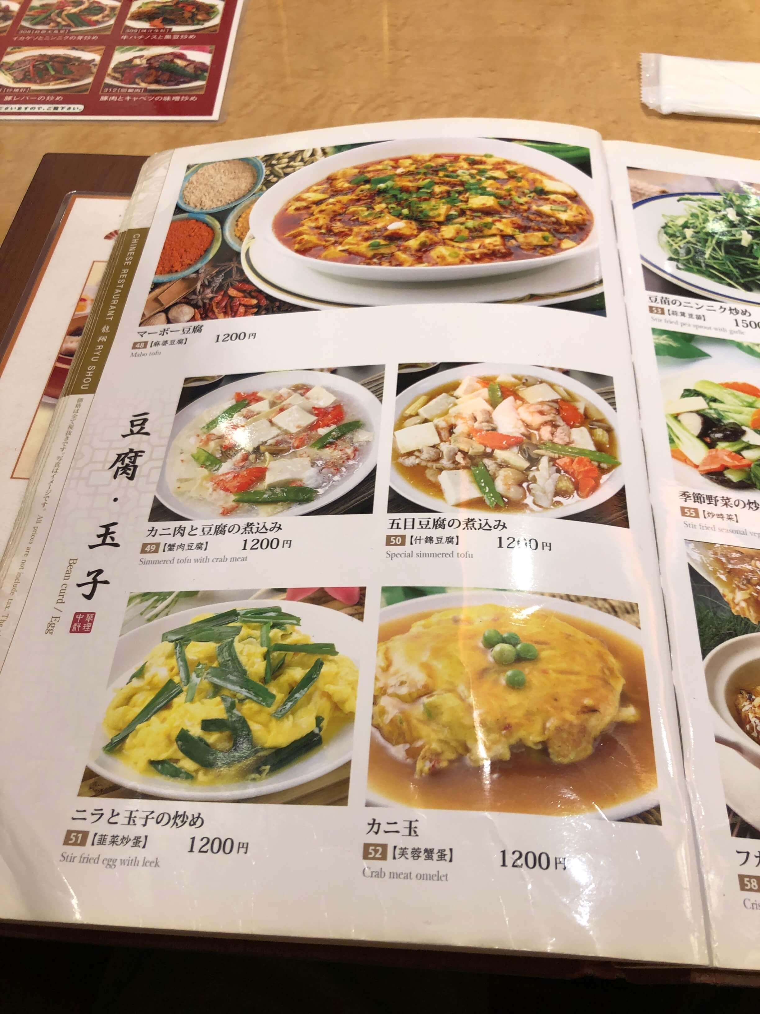 龍翔 2020.10.21