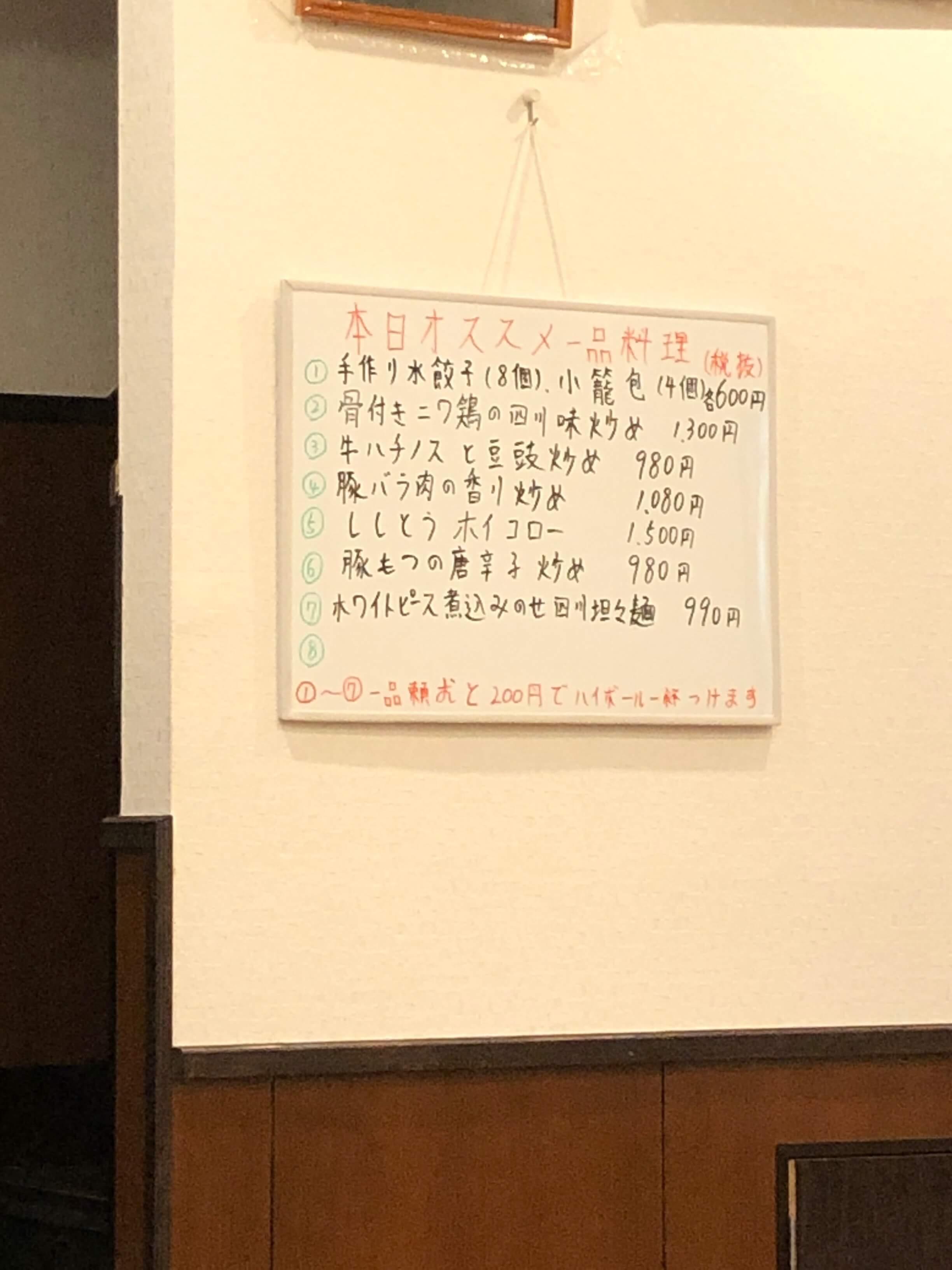徳記 2020.10.08