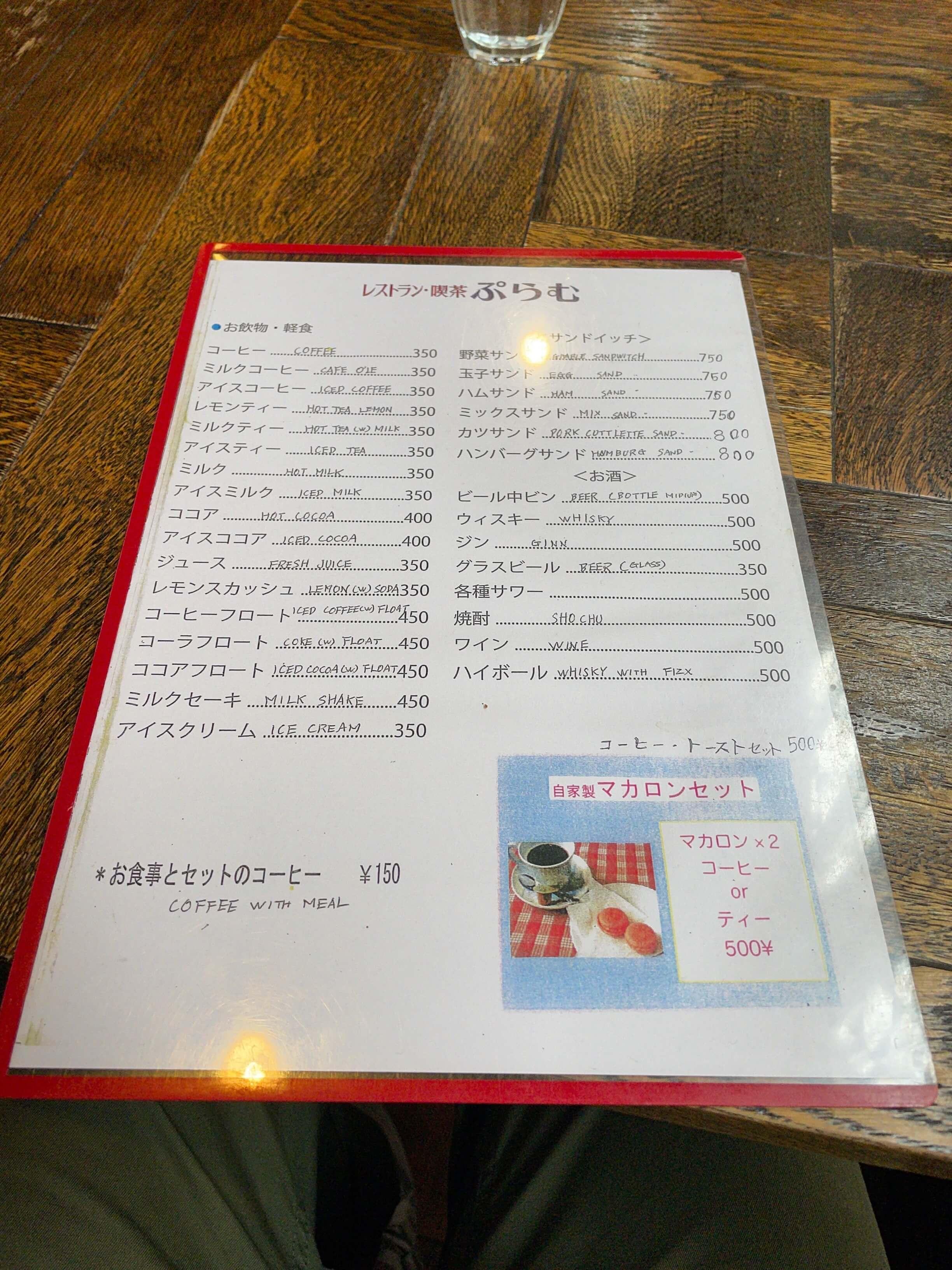 ぷらむ 2020.11.12