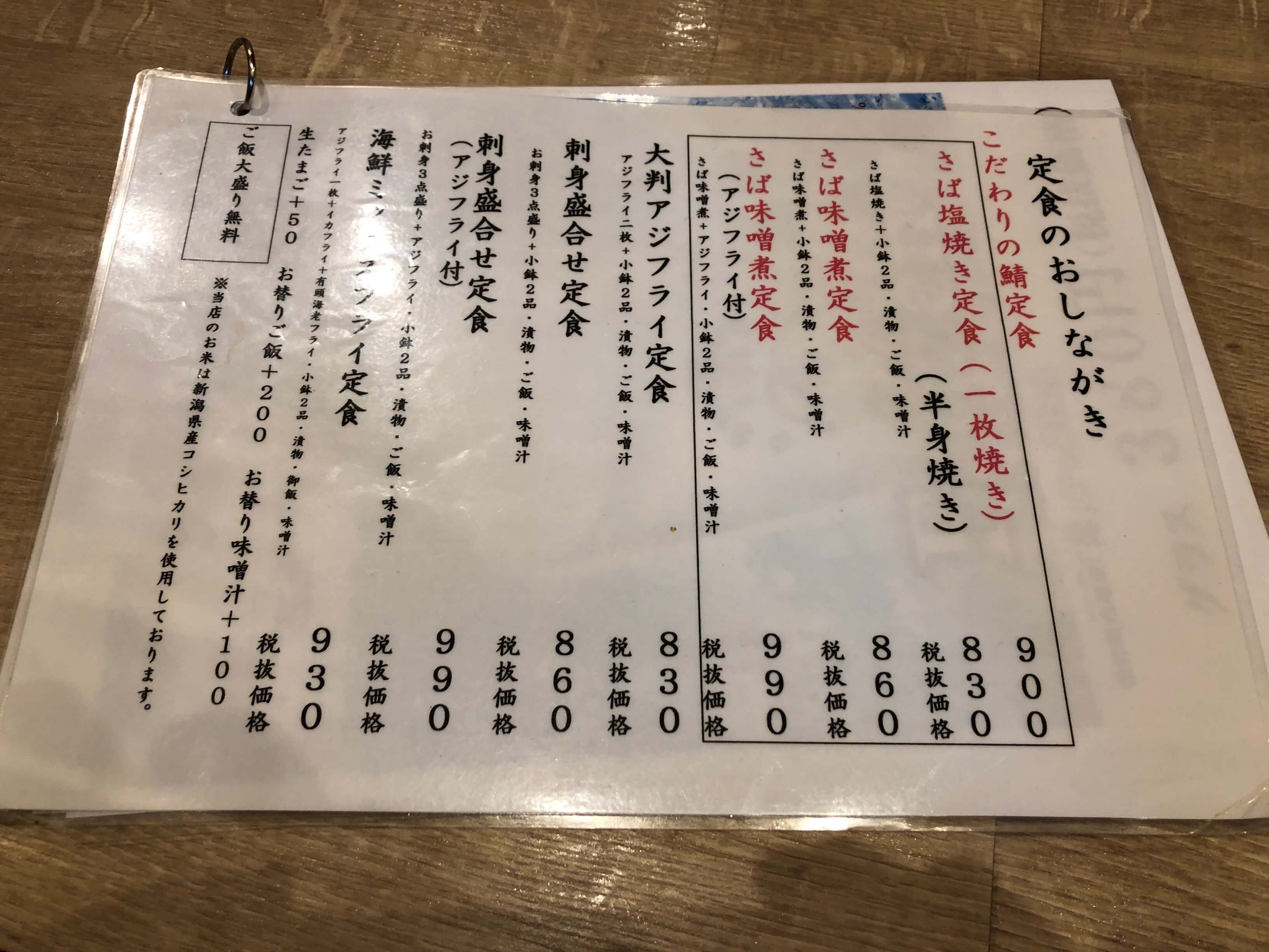 ホームベース伊勢佐木町 2020.11.01