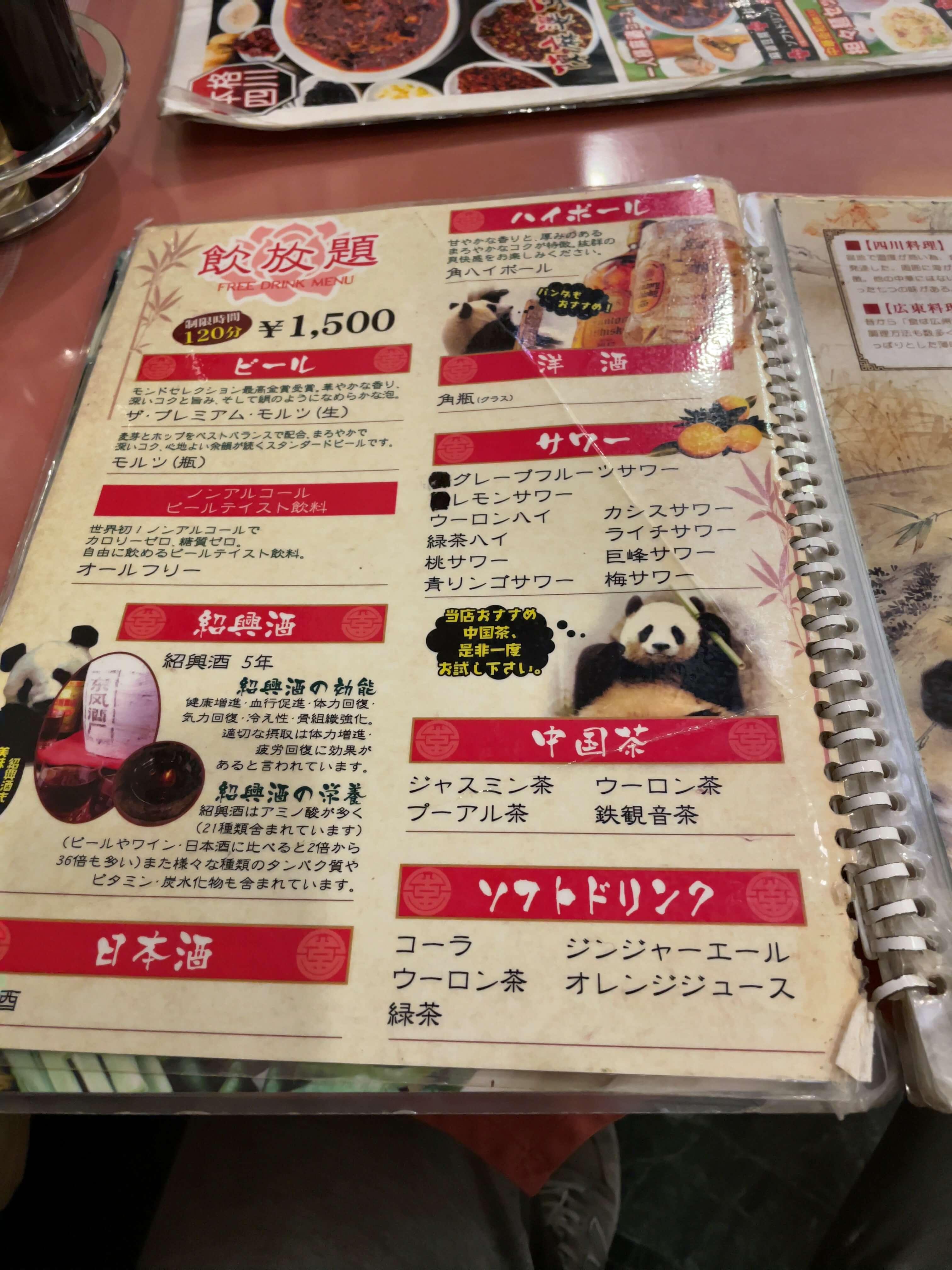 熊猫飯店 2020.12.29