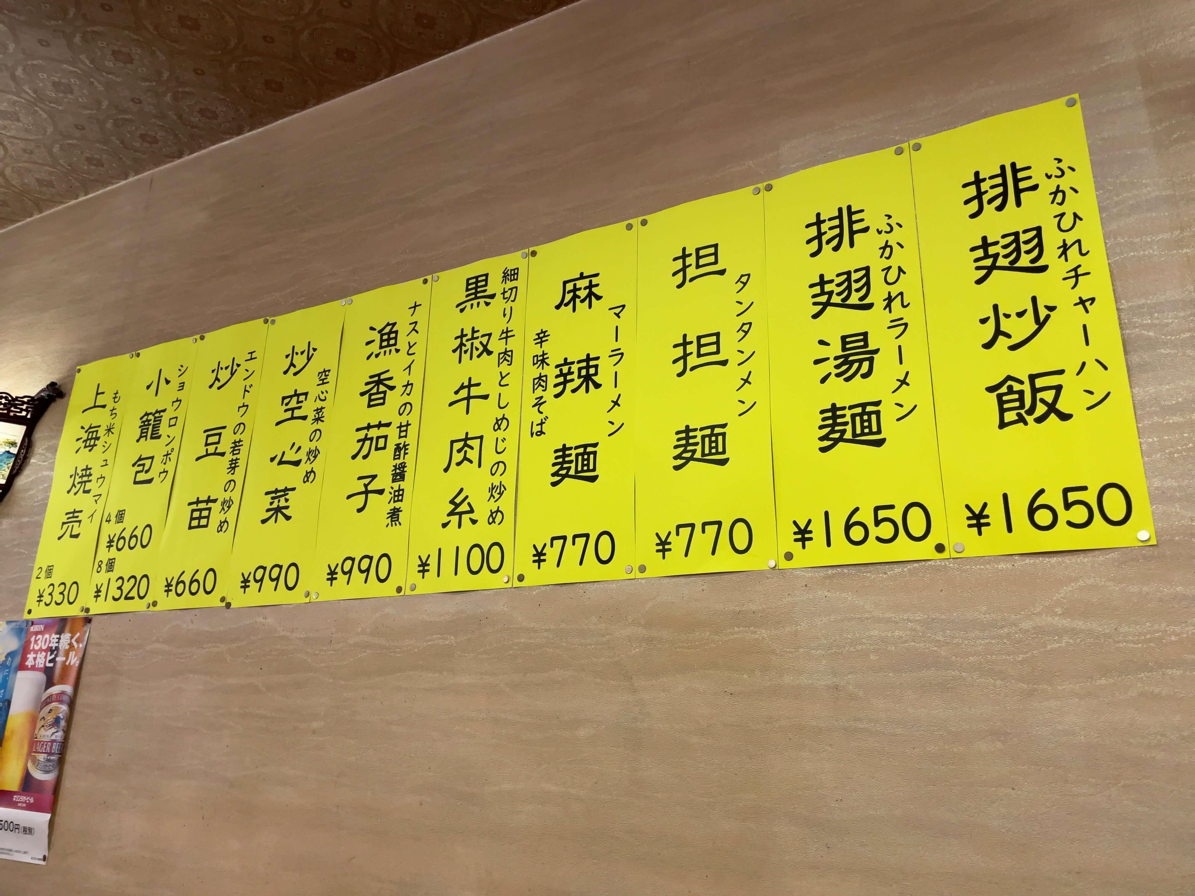 大三元酒家 2021.02.23