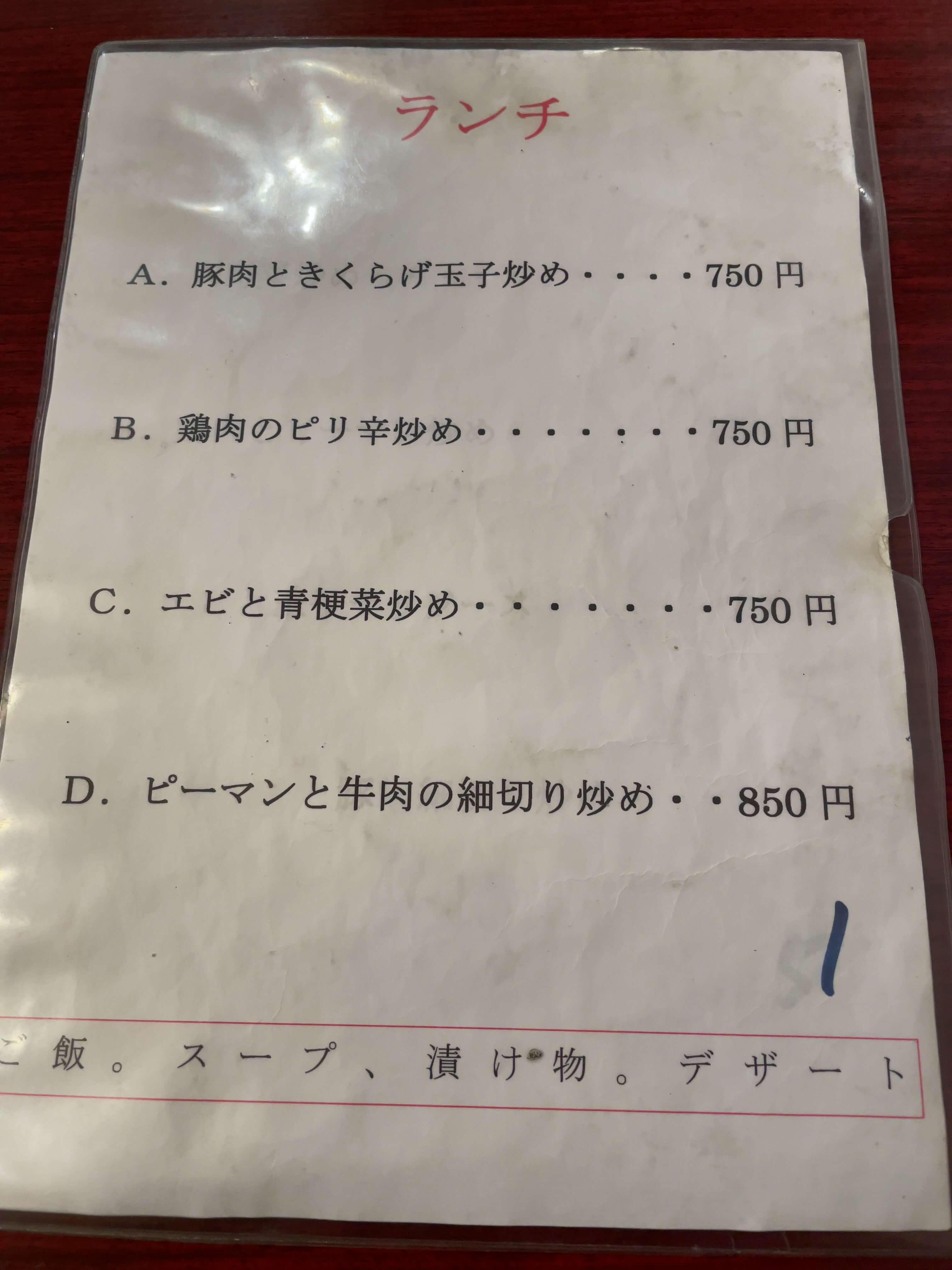 錦珍樓 メニュー 2021.02.13