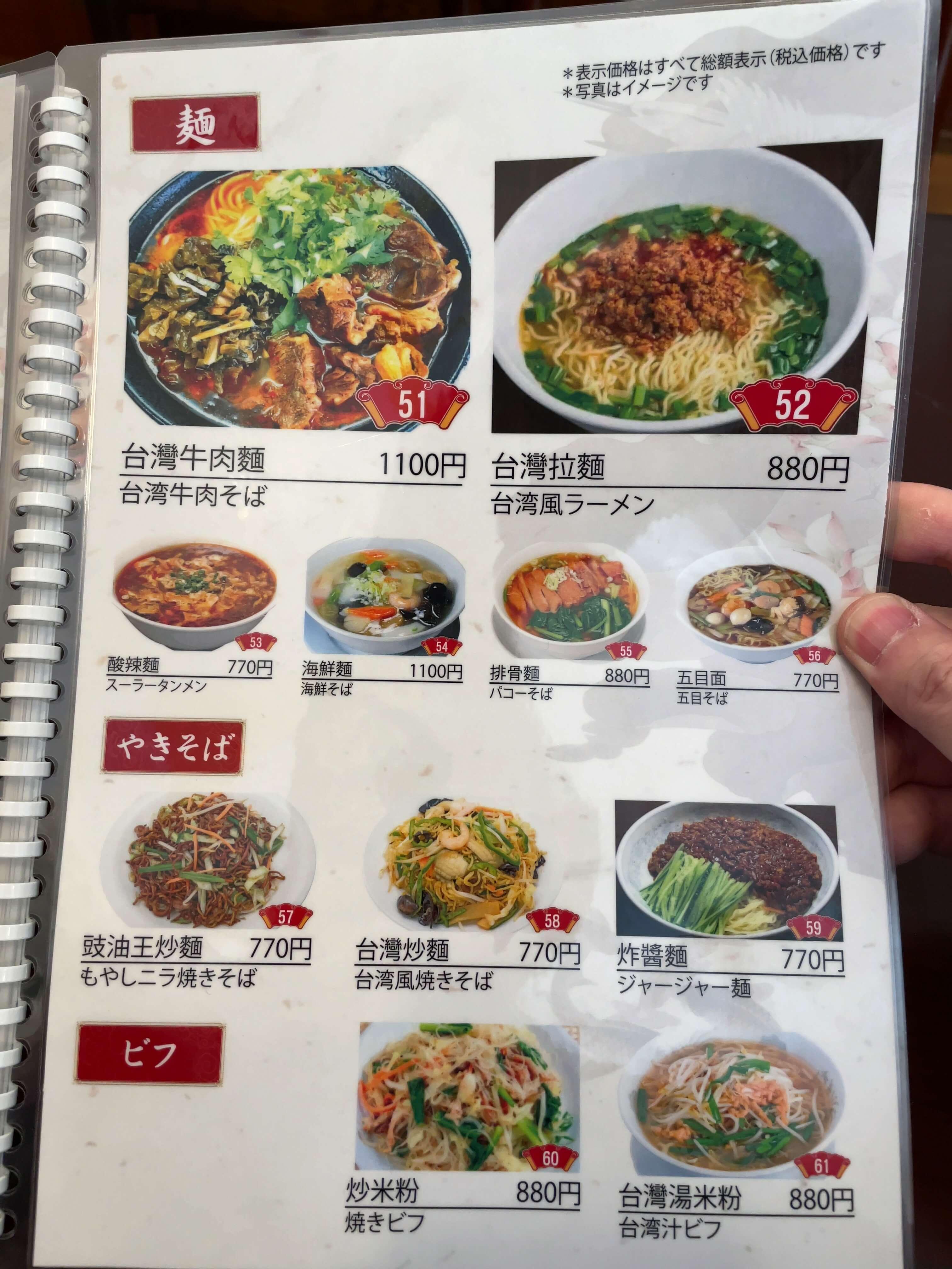 台湾菜館 2021.03.29