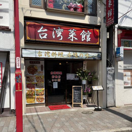 台湾菜館 外観