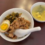 台湾菜館 魯肉飯とスープ