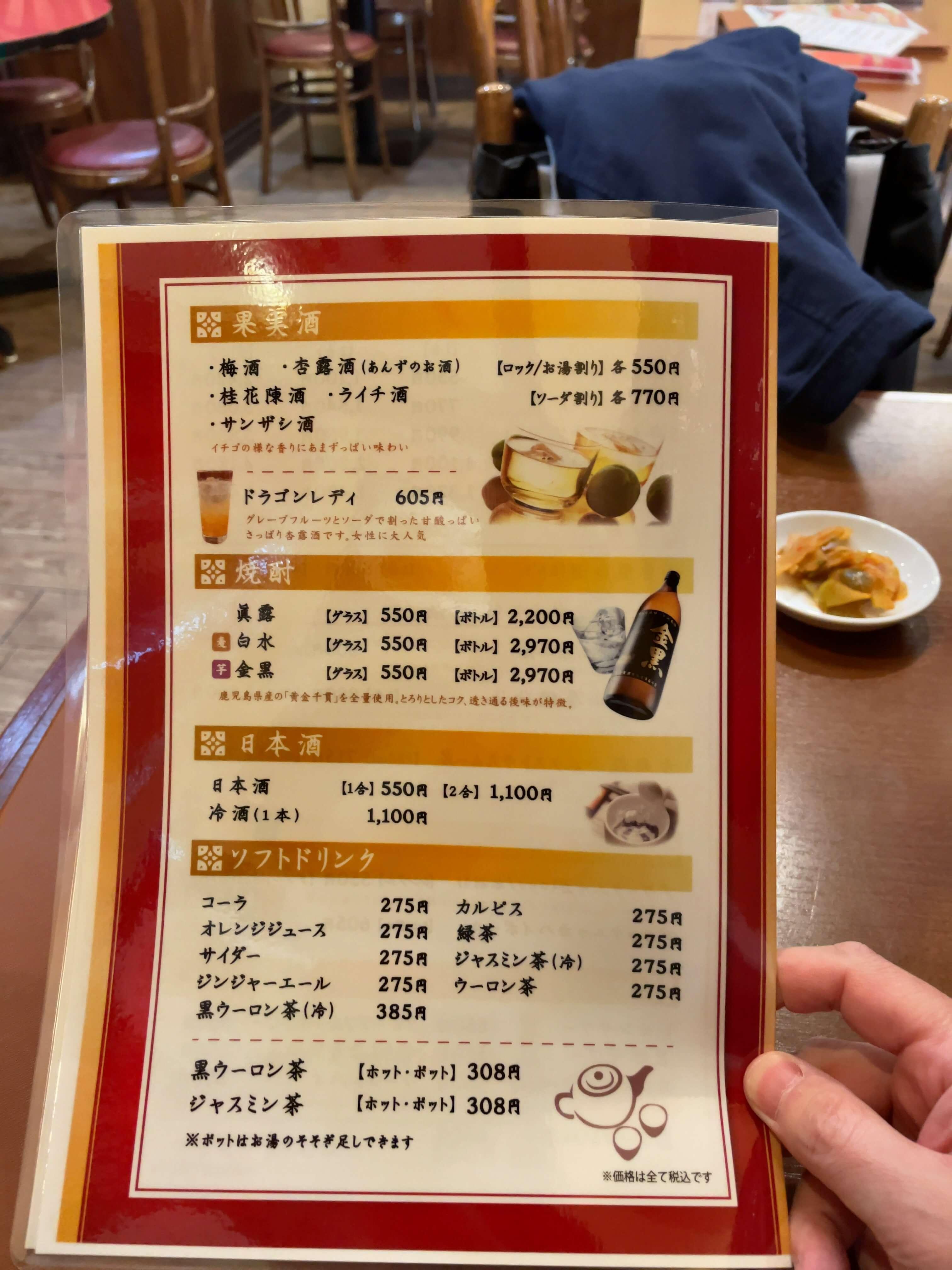鼎鑫飯店メニュー 2021.03.26