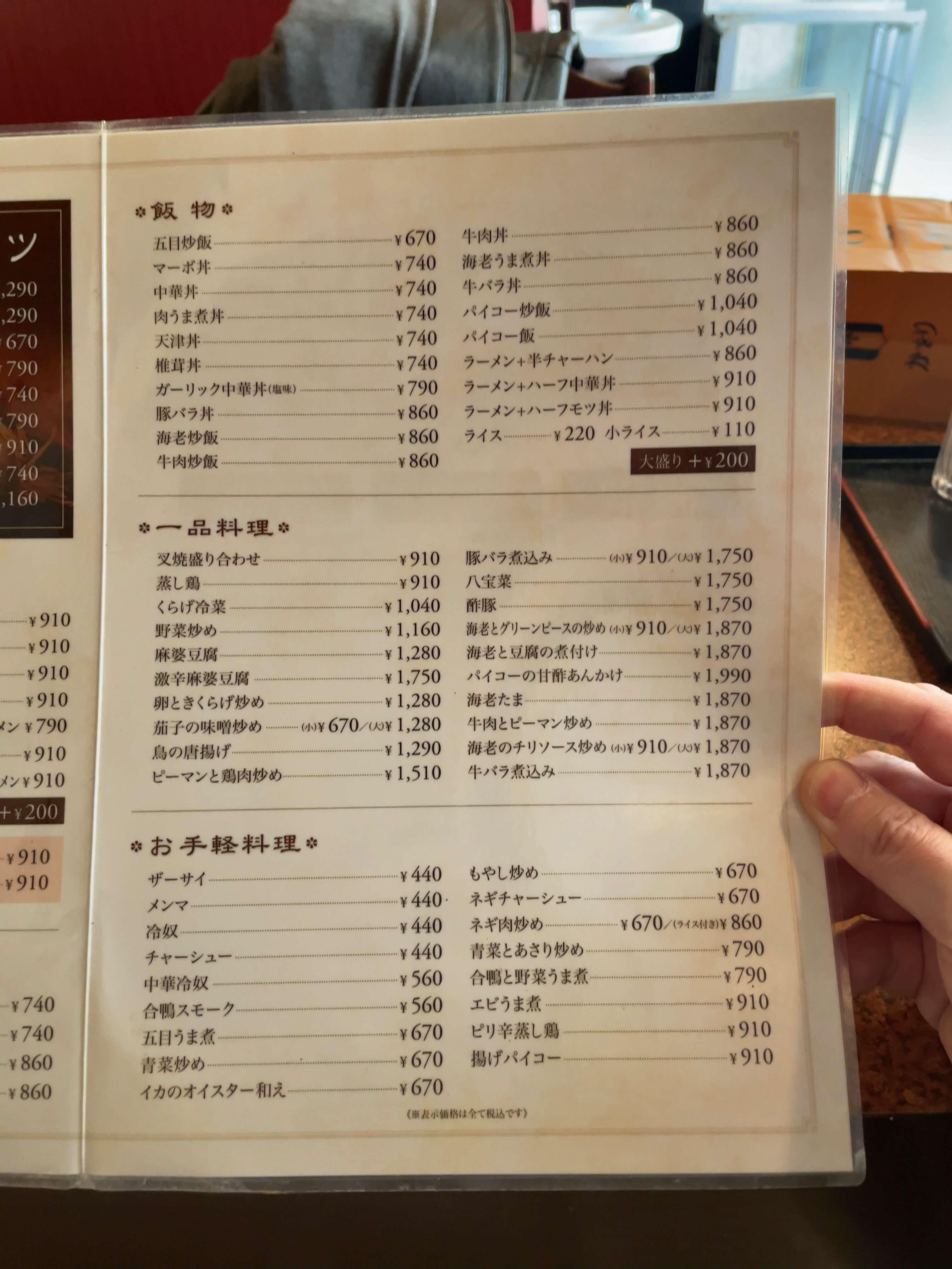 中華飯店 2021.03.12