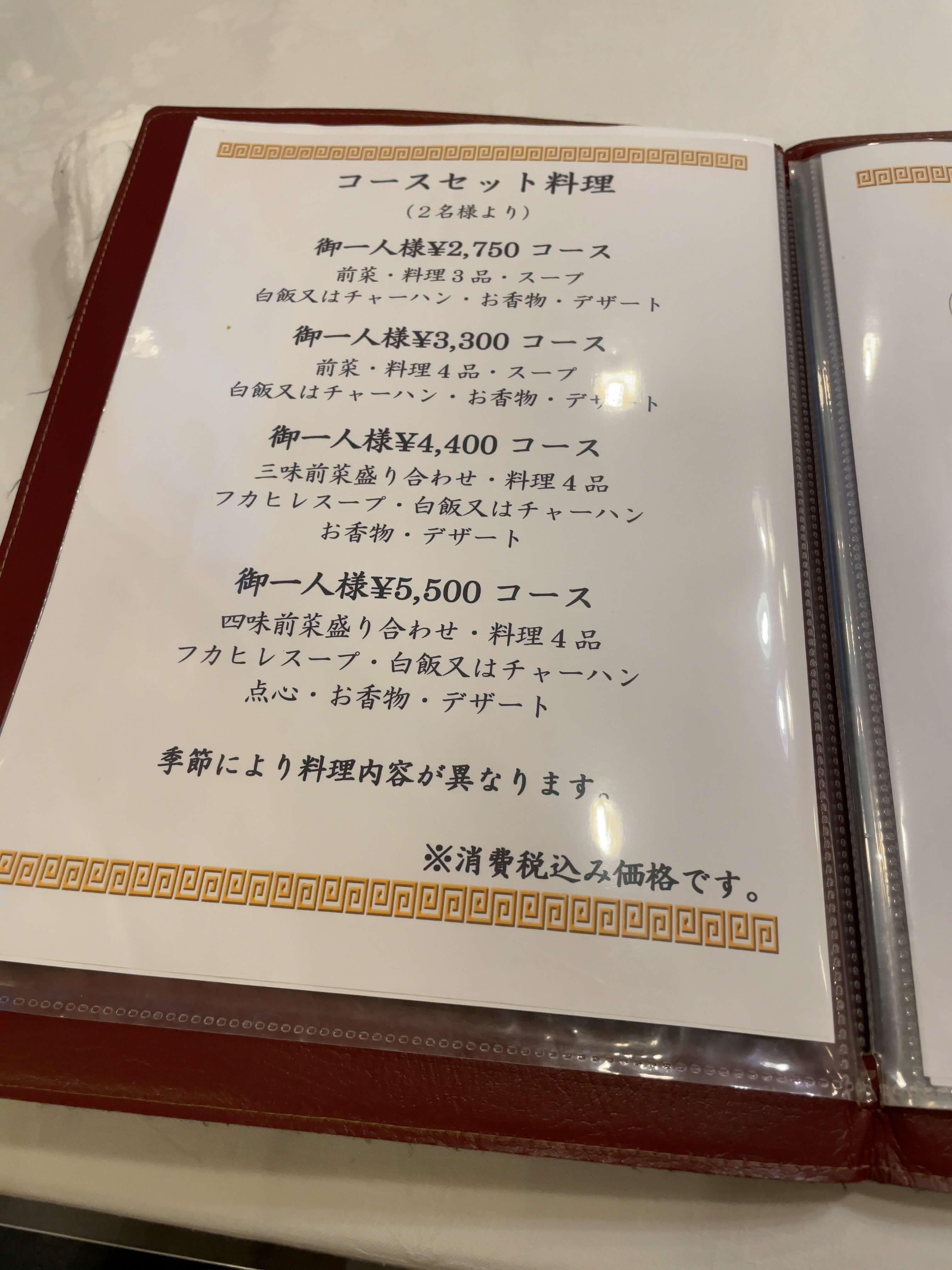 光龍飯店 2021.03.01