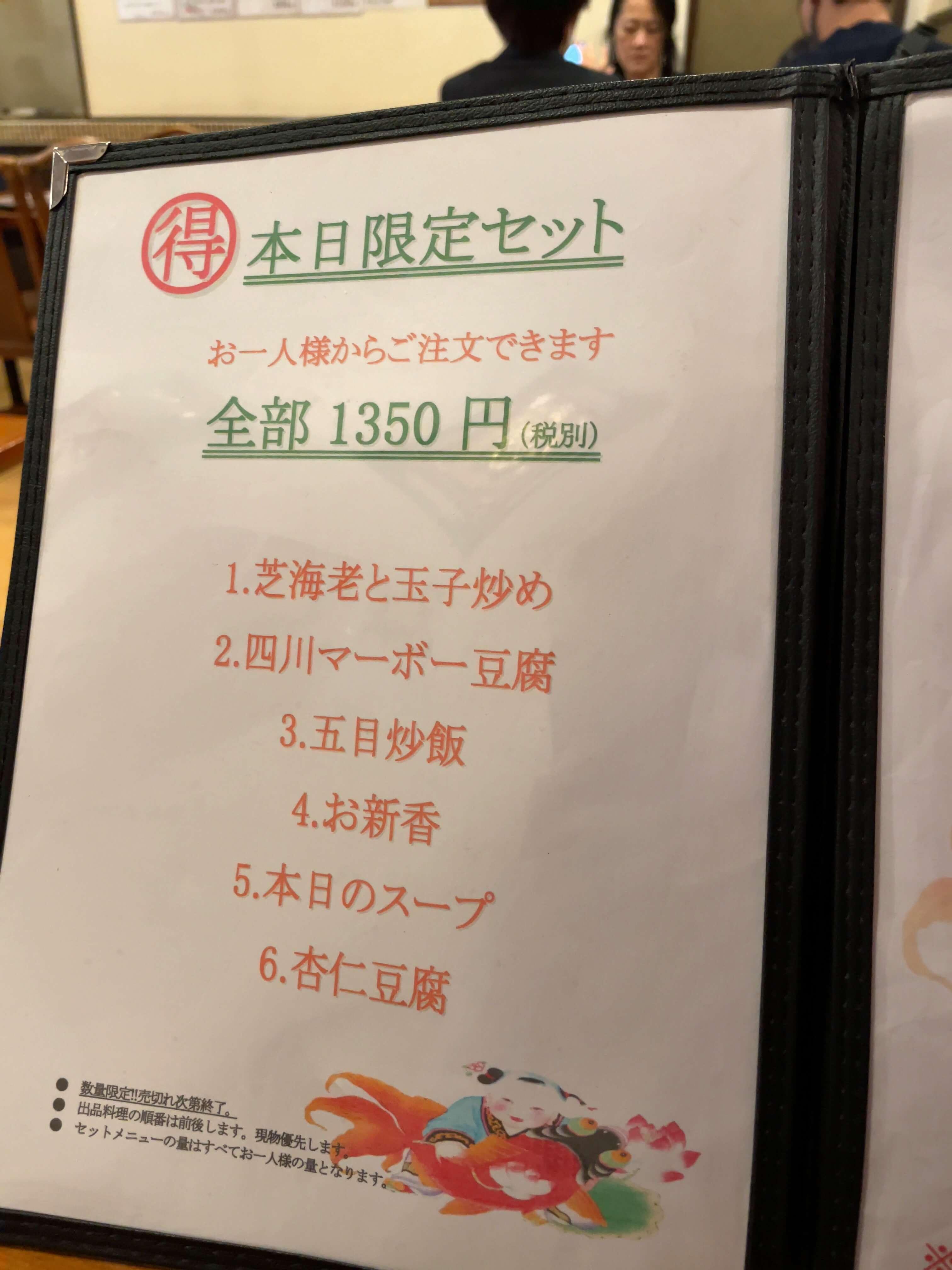 蓮香園メニュー 2021.04.01