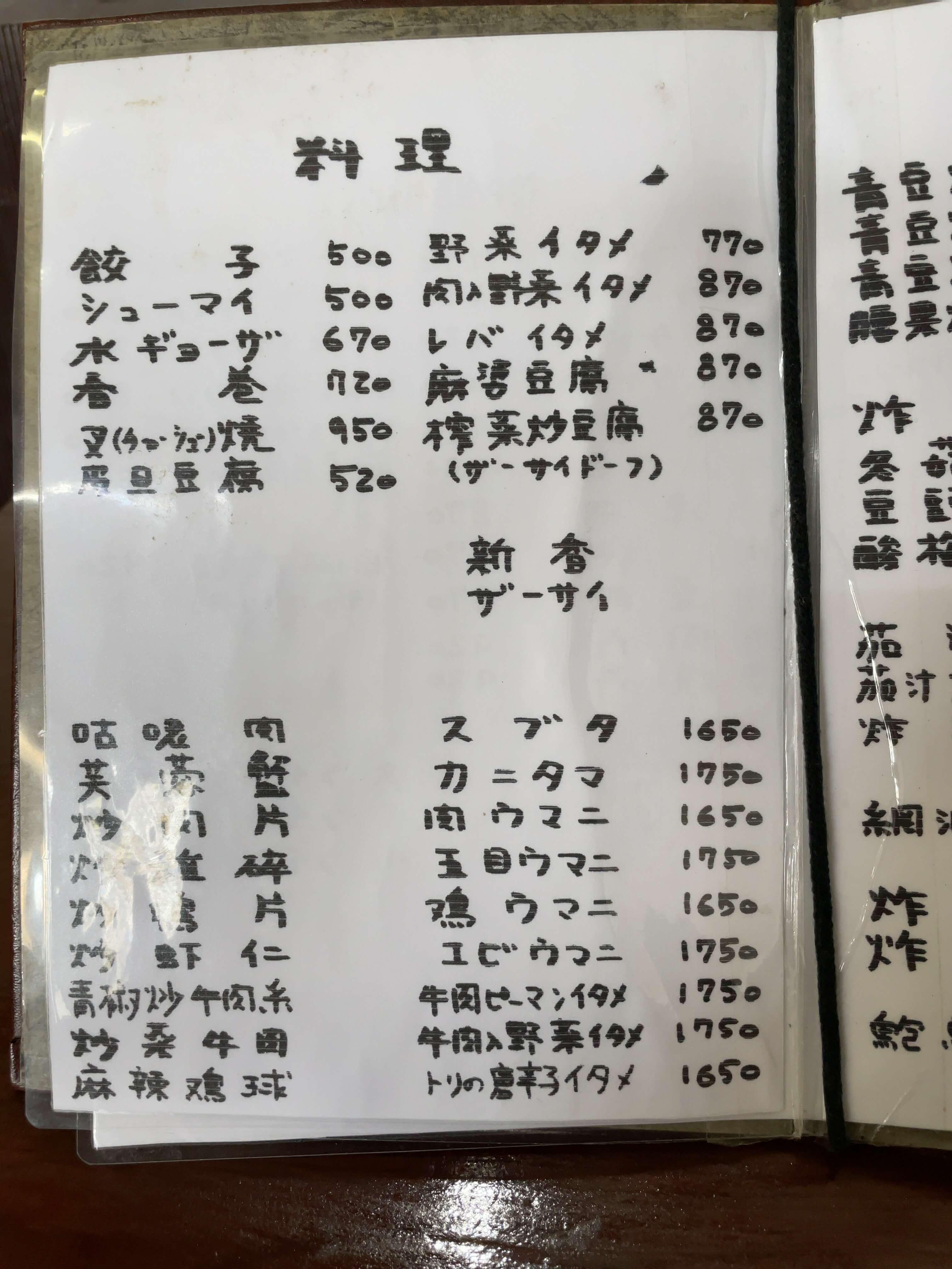 華香亭本店_2021.07.31